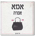 Mother Said, Hebrew